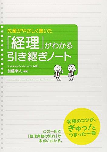 先輩がやさしく書いた「経理」がわかる引き継ぎノートの詳細を見る