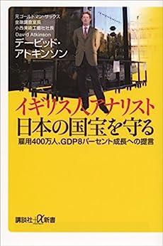 イギリス人アナリスト 日本の国宝を守る 雇用400万人、GDP8パーセント成長への提言 (講談社+α新書) by [デービッド・アトキンソン]