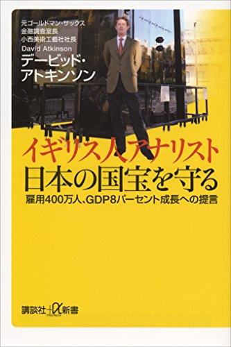 イギリス人アナリスト 日本の国宝を守る 雇用400万人、GDP8パーセント成長への提言 (講談社+α新書)の詳細を見る