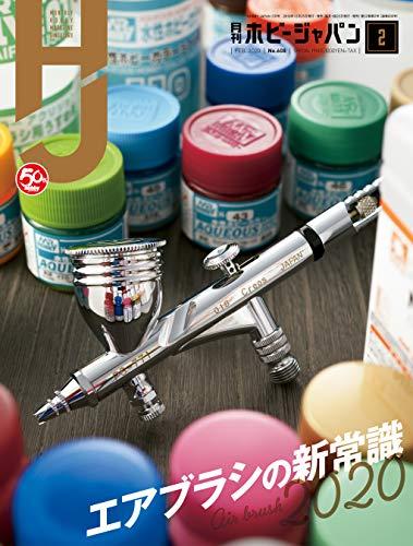 月刊ホビージャパン2020年2月号 [雑誌]...