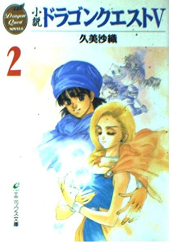 小説 ドラゴンクエスト5〈2〉の詳細を見る