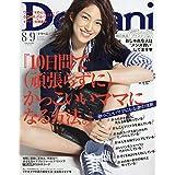 Domani(ドマーニ) 2019年 08 月号 [雑誌]