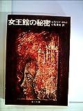 女王館の秘密 (1977年) (角川文庫)