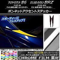 AP ボンネットアクセントステッカー クローム調 トヨタ/スバル 86/BRZ ZN6/ZC6 前期/後期 2012年03月~ ブラック AP-CRM2202-BK 入数:1セット(2枚)