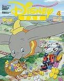 ディズニーファン 2019年 04 月号 [雑誌]