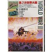 World War III (ボム・コミック)