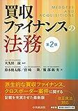 買収ファイナンスの法務(第2版)