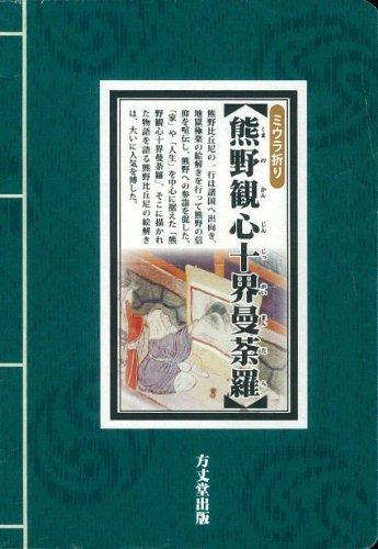 ミウラ折り版「熊野観心十界曼荼羅」