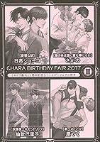 Chara Birthday Fair 2017 キャラ創刊22周年記念バースデーフェア小冊子Ⅲ 日高ショーコ 憂鬱な朝 厘てく 君へおとどけ 倫敦巴里子 さがの