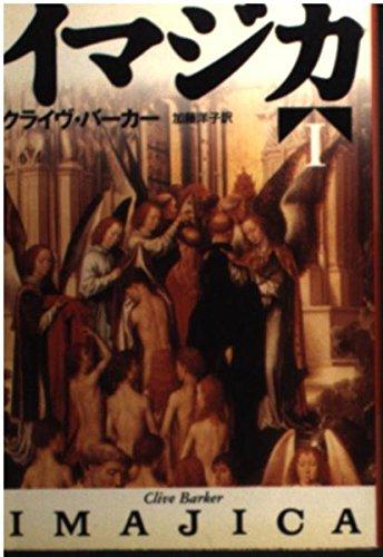 イマジカ〈1〉 (扶桑社ミステリー)の詳細を見る