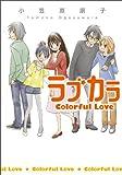 ラブカラ Colorful Love / 小笠原朋子 のシリーズ情報を見る