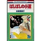 ぱしぱしの小道 / 谷地 恵美子 のシリーズ情報を見る