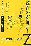 読むのが怖い!Z―日本一わがままなブックガイド