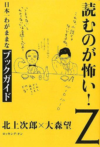 読むのが怖い!Z―日本一わがままなブックガイドの詳細を見る