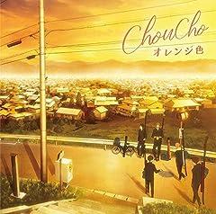 ChouCho「still」のジャケット画像