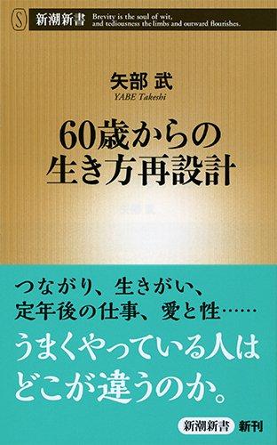 60歳からの生き方再設計 (新潮新書)の詳細を見る