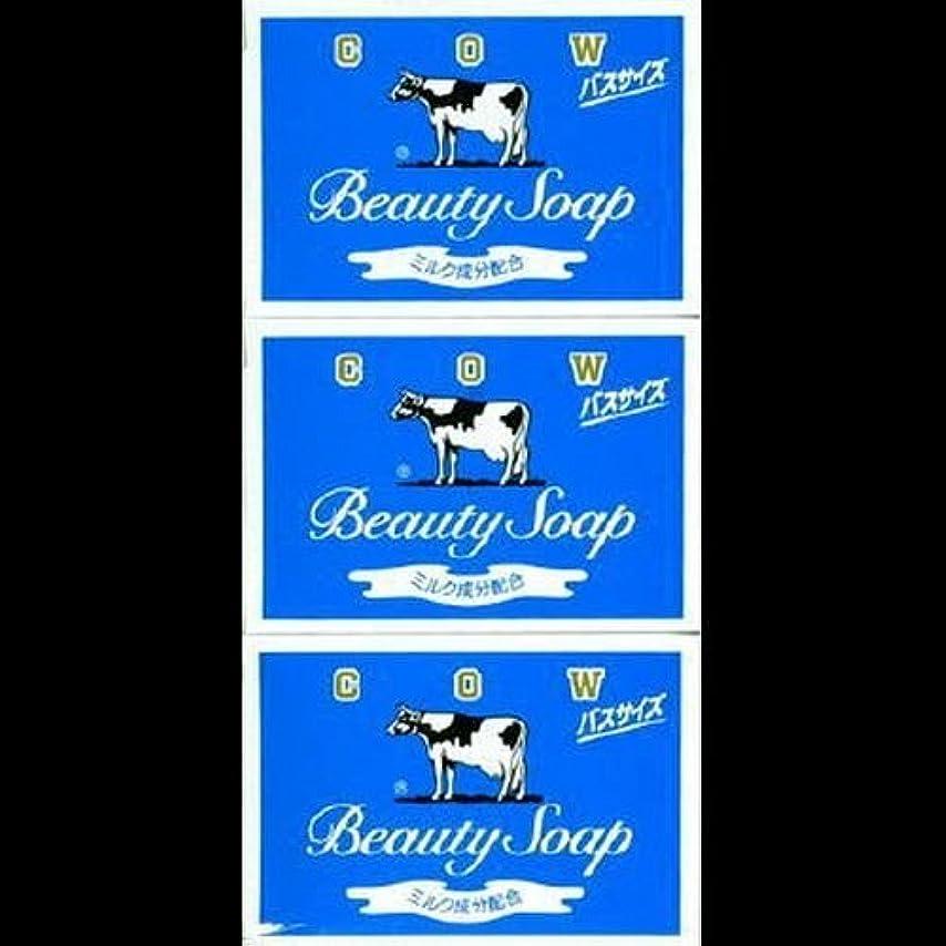 麦芽定刻可動式【まとめ買い】カウブランド 青箱バスサイズ 135g*3個入 ×2セット
