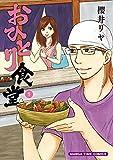 おひとり食堂 / 櫻井 リヤ のシリーズ情報を見る