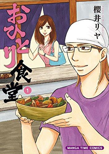 おひとり食堂(1) (まんがタイムコミックス)