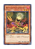 遊戯王 日本語版 20AP-JP068 Lonefire Blossom ローンファイア・ブロッサム (ノーマル・パラレル)