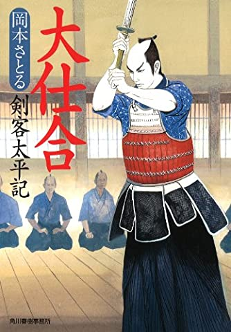 大仕合―剣客太平記 (ハルキ文庫 お 13-9 時代小説文庫)