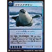 ゴマフアザラシ 【海の生き物】 J1-31 (地球環境カードゲーム マイアース シングルカード)