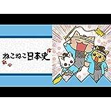 ねこねこ日本史 第2期(dアニメストア)
