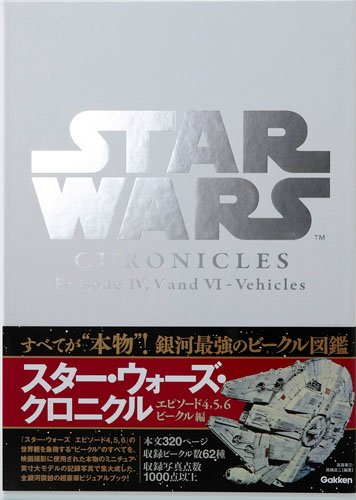 Star Wars Chronicles Episode IV, V AND VI - Vehiclesの詳細を見る