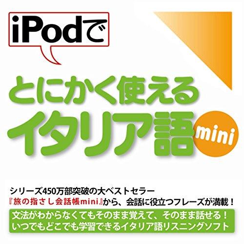 iPodでとにかく使えるイタリア語mini | 情報センター出版局:編