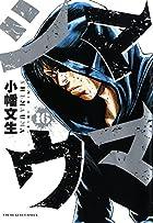 シマウマ 第16巻