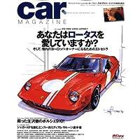 car MAGAZINE (カーマガジン) 2008年 08月号 [雑誌]