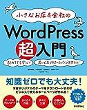 小さなお店&会社の WordPress超入門 —初めてでも安心!思いどおりのホームページを作ろう!