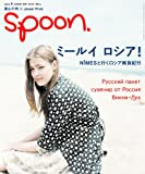 spoon. (スプーン) 2007年 08月号 [雑誌] 画像