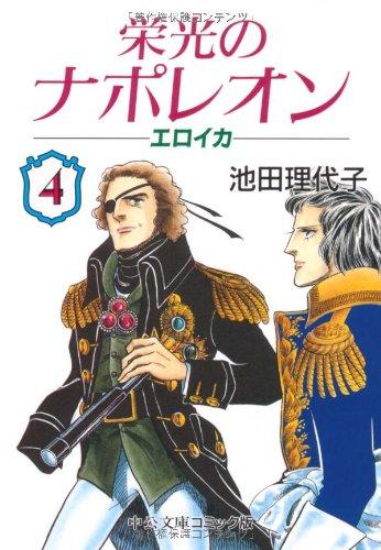 栄光のナポレオン―エロイカ (4) (中公文庫―コミック版)の詳細を見る