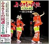 ふるさとの民謡 東日本ベスト40