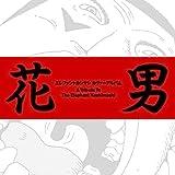 エレファントカシマシ カヴァーアルバム 花男 ~A Tribute To The Elephant Kashimashi~/