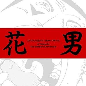 エレファントカシマシ カヴァーアルバム 花男 ~A Tribute To The Elephant Kashimashi~
