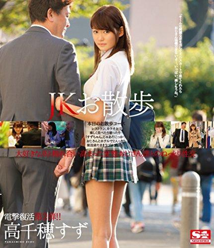 JKお散歩 高千穂すず (ブルーレイディスク) エスワン ナンバーワンスタイル [Blu-ray]