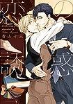 恋の誘惑 (ディアプラス・コミックス)
