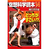 空想科学読本14 [名キャラ対決、どっちがすごい!?]編