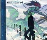ペルソナ~トリニティ・ソウル~ オリジナル・サウンドトラック