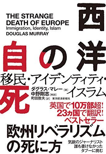 『西洋の自死 移民・アイデンティティ・イスラム』欧州社会を覆いつくす「欧州疲労」とは何か