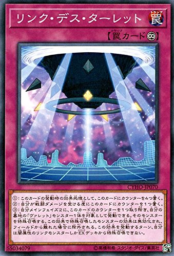 リンク・デス・ターレット ノーマル 遊戯王 サイバネティック・ホライゾン cyho-jp070