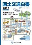 国土交通白書〈2010〉平成21年度年次報告