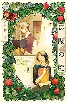 [アキヤマ香]の長閑の庭(1) (Kissコミックス)