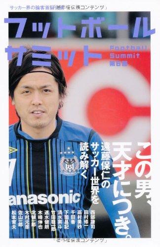 フットボールサミット 第6回 この男、天才につき。遠藤保仁のサッカー世界を読み解くの詳細を見る