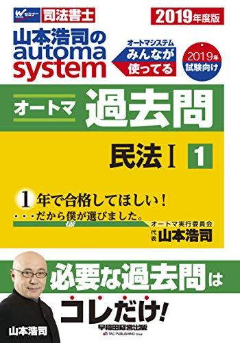 司法書士 山本浩司のautoma system オートマ過去問 (1) 民法(1) 2019年度 (W(WASEDA)セミナー 司法書士)