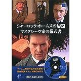 シャーロック・ホームズの帰還 4 ( 英日対訳ブック+特典DVD付 ) SHD-2504B