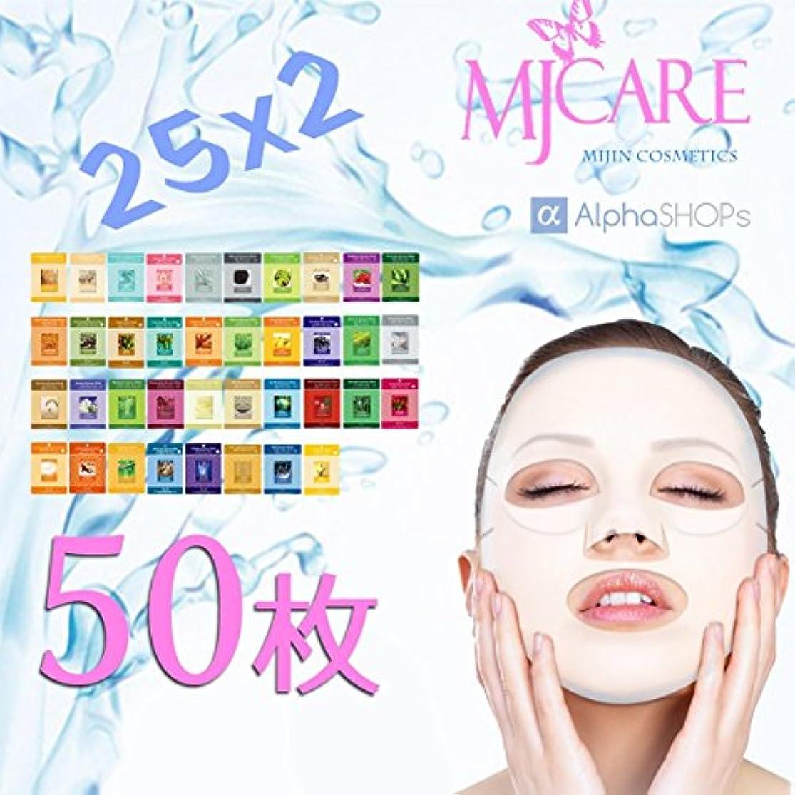 青写真複雑なモールフェイスパック フェイスマスクパック ランキング 上位 韓国コスメ Amazon よりお届け 25種類各2枚 50枚セット