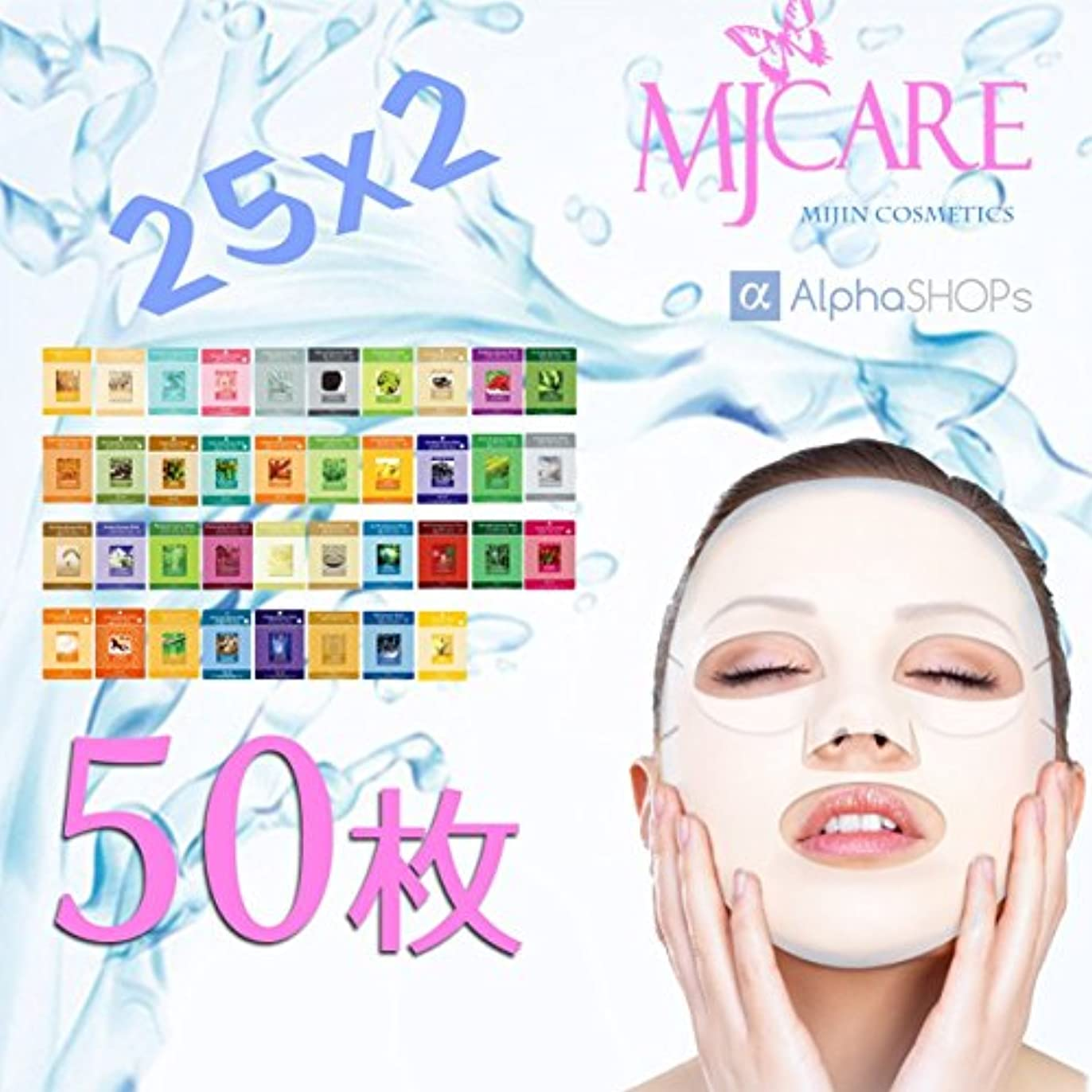 名門バルブ縫い目フェイスパック フェイスマスクパック ランキング 上位 韓国コスメ Amazon よりお届け 25種類各2枚 50枚セット